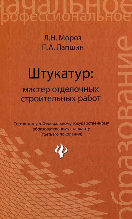 Штукатур. Мастер отделочных строительных работ, Л. Н. Мороз, П. А. Лапшин