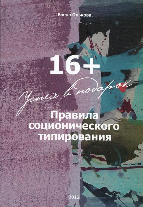 16+ Успех в подарок. Правила соционического типирования (с дарственной надписью автора + 2 DVD), Елена Олькова