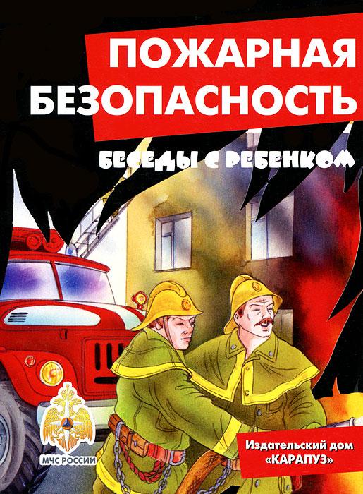 Пожарная безопасность. Беседы с ребенком. Комплект карточек, В. А. Шипунова