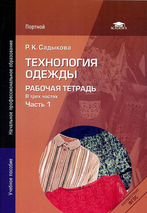 Технология одежды. Рабочая тетрадь. В 3 частях. Часть 1, Р. К. Садыкова
