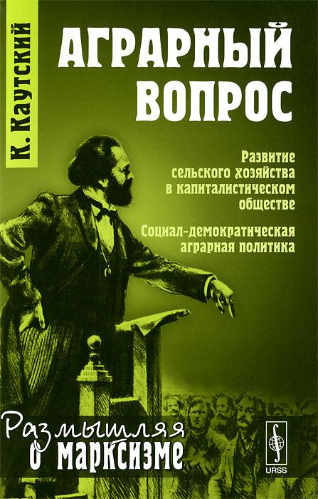 Аграрный вопрос, К. Каутский