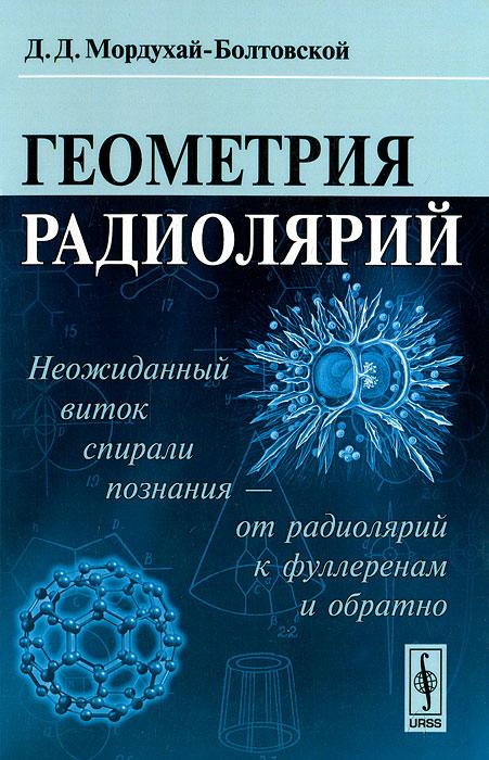Геометрия радиолярий, Д. Д. Мордухай-Болтовской