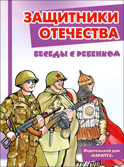 Защитники отечества. Беседы с ребенком. Комплект карточек, В. А. Шипунова