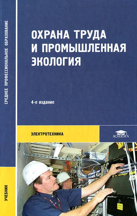 Охрана труда и промышленная экология, В. Т. Медведев, С. Г. Новиков, А. В. Каралюнец, Т. Н. Маслова