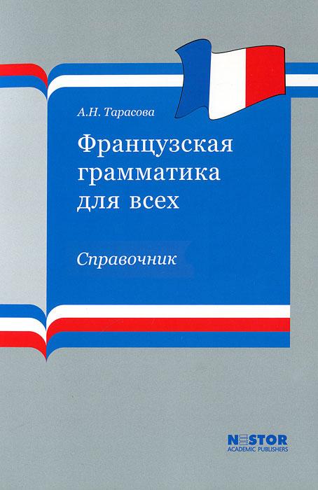 Французская грамматика для всех, А. Н. Тарасова