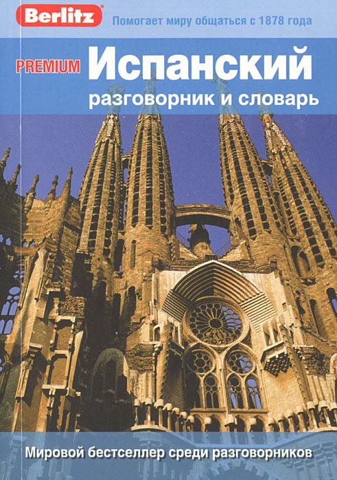 Premium Испанский разговорник и словарь, Ульяна Рябова