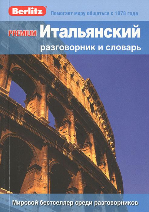 Premium Итальянский разговорник и словарь, Элеонора Малыхина
