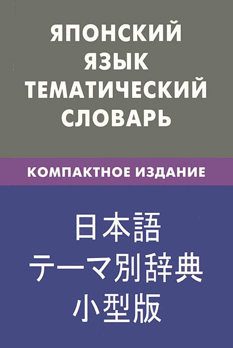 Японский язык. Тематический словарь, Е. С. Денисова