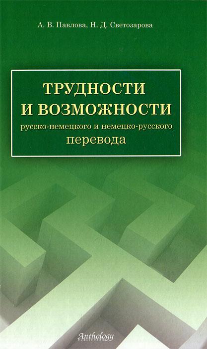 Трудности и возможности русско-немецкого и немецко-русского перевода, А. В. Павлова, Н. Д. Светозарова