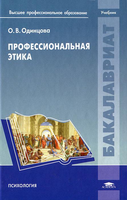 Профессиональная этика, О. В. Одинцова