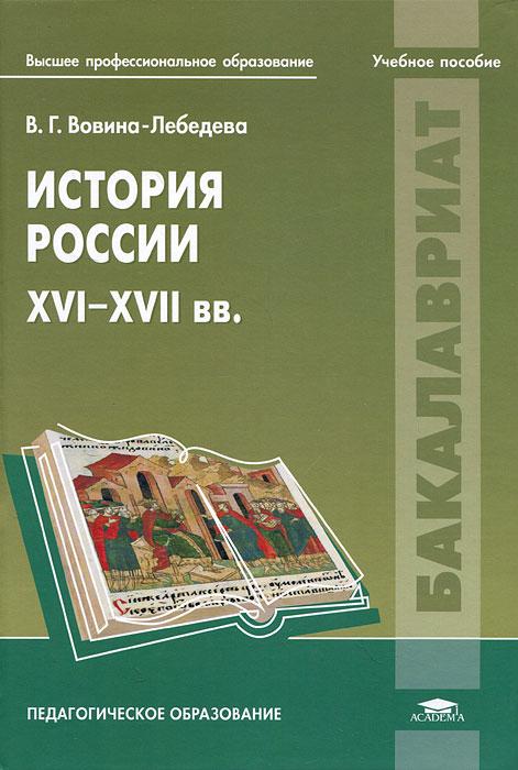 История России. XVI-XVII вв., В. Г. Вовина-Лебедева