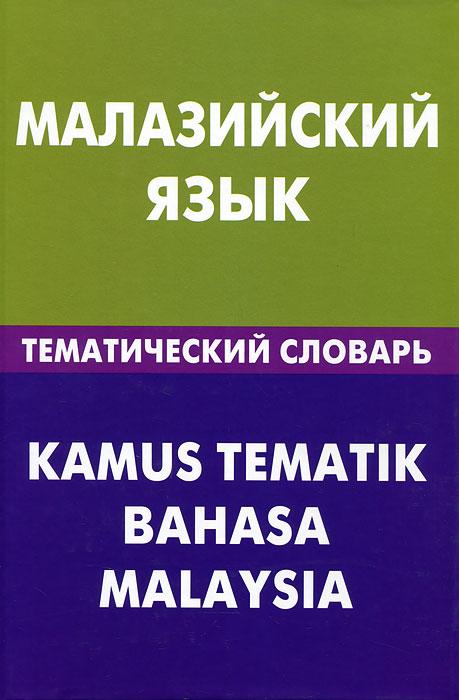 Малазийский язык. Тематический словарь, Розели Розлиание Бинти