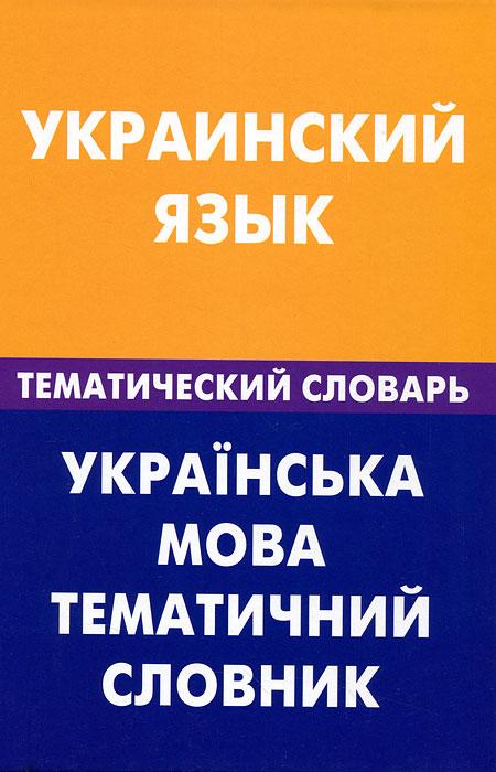 Украинский язык. Тематический словарь, З. В. Галочкина
