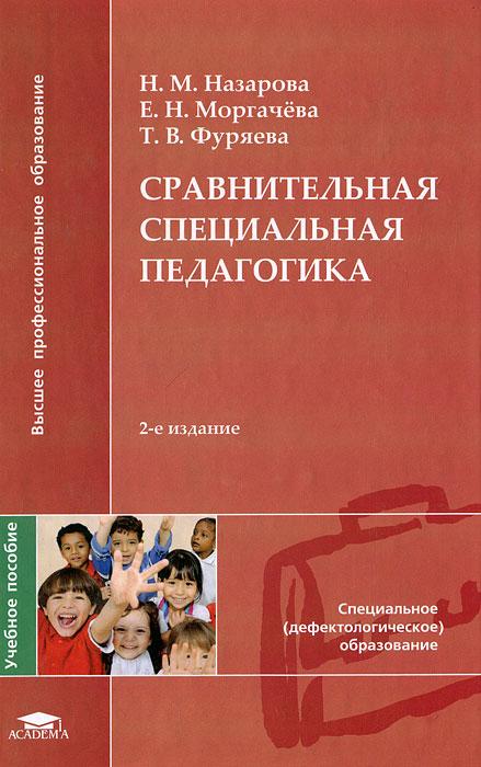 Сравнительная специальная педагогика, Н. М. Назарова, Е. Н. Моргачева, Т. В. Фуряева
