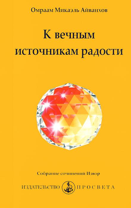 К вечным источникам радости, О. М. Айванхов