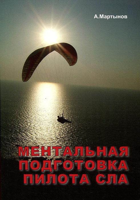 Ментальная подготовка пилота сверхлегкой авиации (СЛА), А. Мартынов