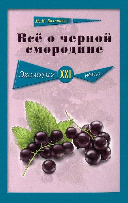 Все о черной смородине, М. И. Бохонова