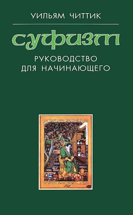Суфизм. Руководство для начинающего, Уильям Читтик