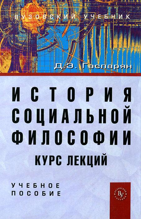 История социальной философии. Курс лекций, Д. Э. Гаспарян