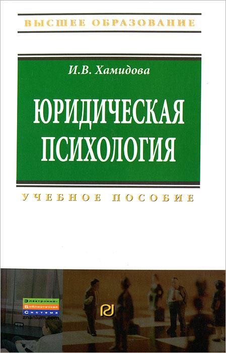 Юридическая психология, И. В. Хамидова