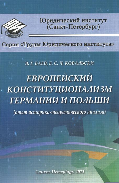 Европейский конституционализм Германии и Польши (опыт историко-теоретического анализа), В. Г. Баев, Е. С. Ч. Ковальски