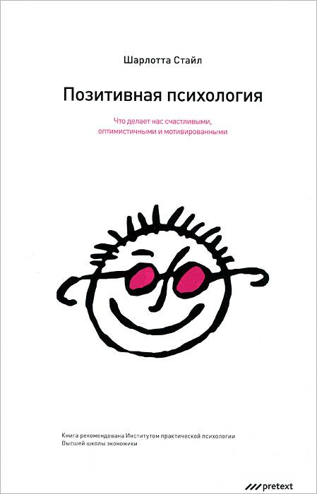 Позитивная психология. Что делает нас счастливыми, оптимистичными и мотивированными, Шарлотта Стайл