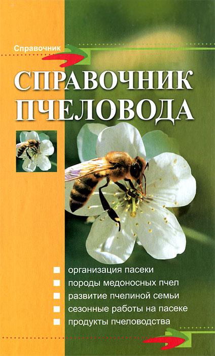 Справочник пчеловода, В. И. Комлацкий, С. В. Логинов, С. В. Свистунов