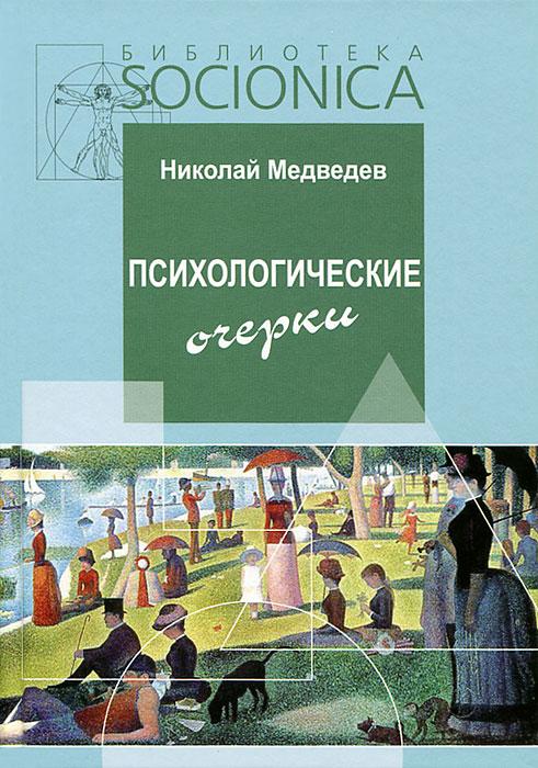 Психологические очерки. Работы 1985-87 гг., Николай Медведев