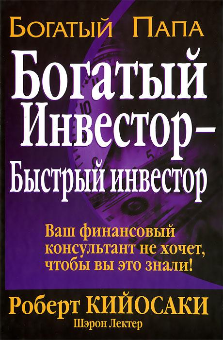 Богатый инвестор - быстрый инвестор, Роберт Кийосаки, Шэрон Лектер