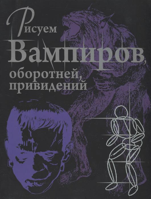Рисуем вампиров, оборотней и привидений, Джейн Робертсон
