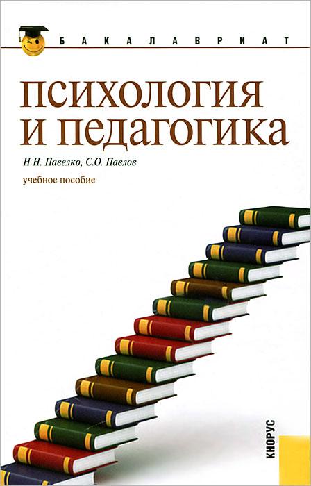 Психология и педагогика, Н. Н. Павелко, С. О. Павлов