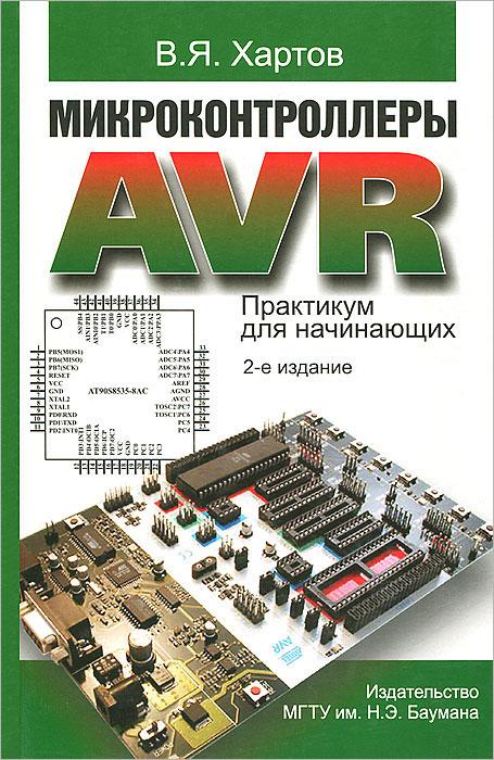 Микроконтроллеры AVR. Практикум для начинающих, В. Я. Хартов