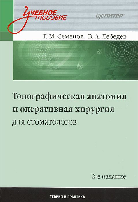 Топографическая анатомия и оперативная хирургия для стоматологов, Г.М. Семенов, В.А. Лебедев