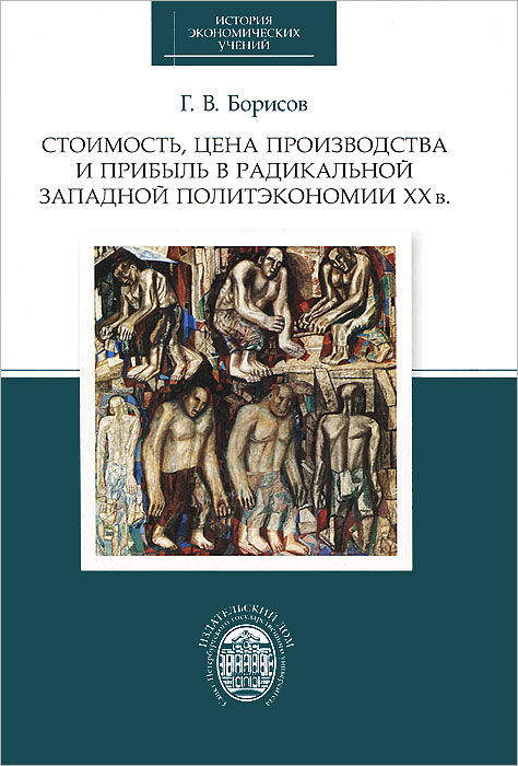 Стоимость, цена производства и прибыль в радикальной западной политэкономии ХХ века, Г. В. Борисов