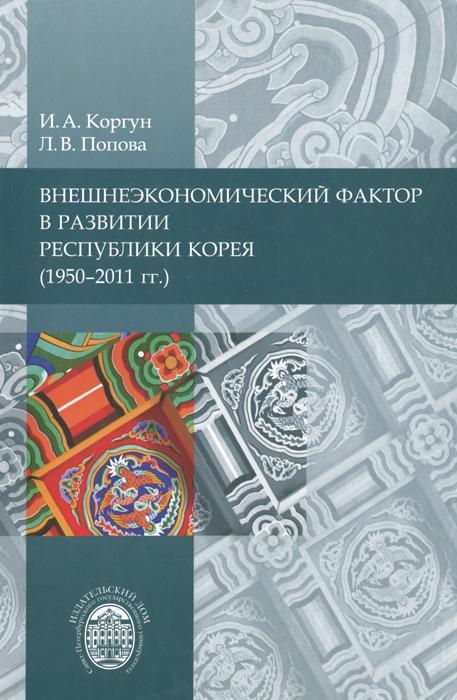 Внешнеэкономический фактор в развитии Республики Корея (1950-2011 гг.), И. А. Коргун, Л. В. Попова