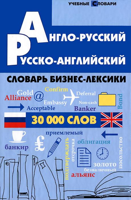 Англо-русский, русско-английский словарь бизнес-лексики, Н. В. Кравченко