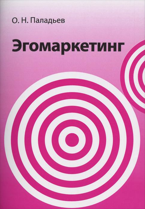 Эгомаркетинг, О. Н. Паладьев