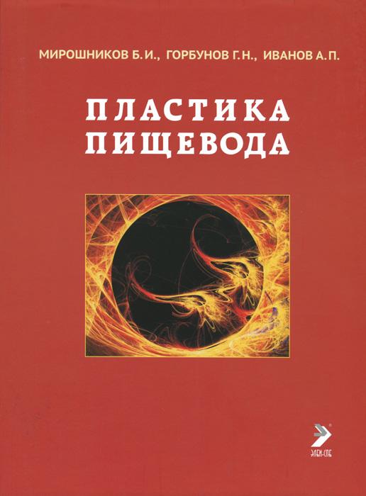 Пластика пищевода, Б. И. Мирошников, Г. Н. Горбунов, А. П. Иванов