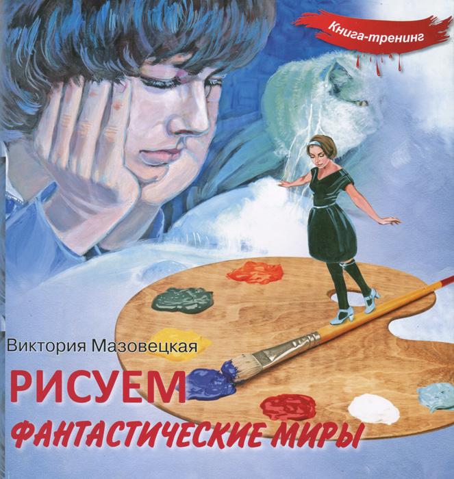 Рисуем фантастические миры, Виктория Мазовецкая
