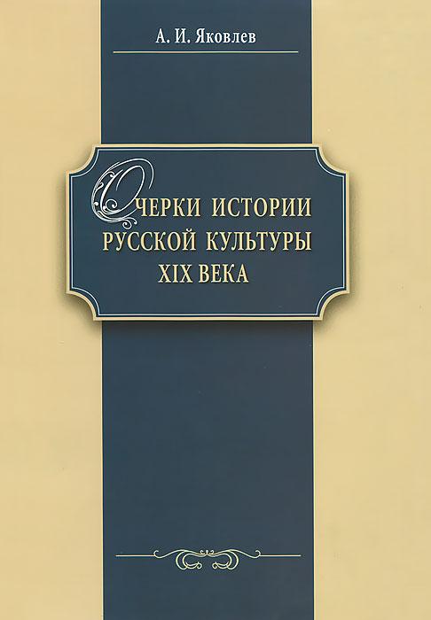 Очерки истории русской культуры XIX века, А. И. Яковлев