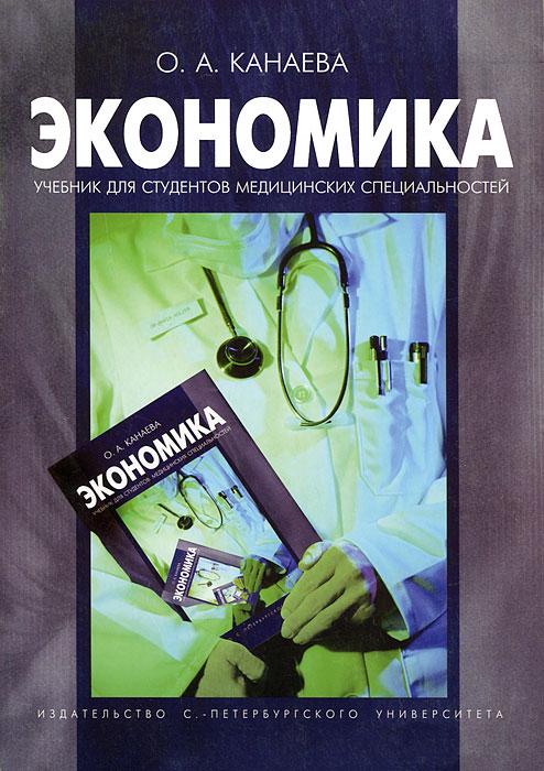 Экономика, О. А. Канаева