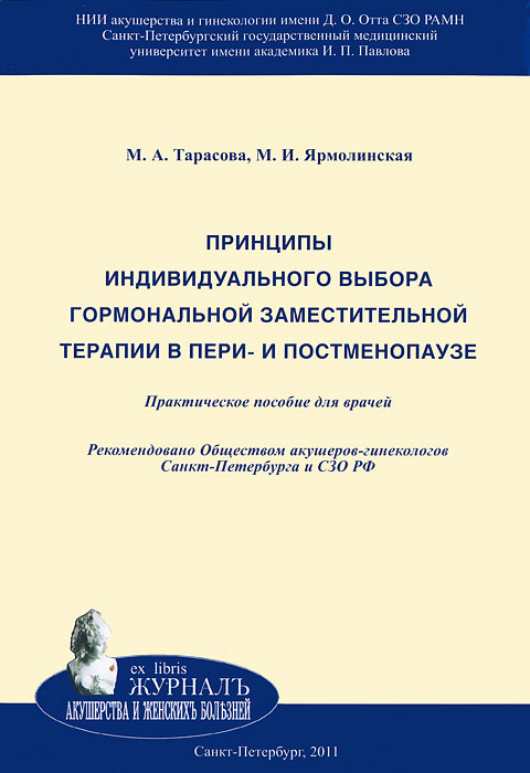Принципы индивидуального выбора гормональной заместительной терапии в пери- и постменопаузе, М. А. Тарасова, М. И. Ярмолинская