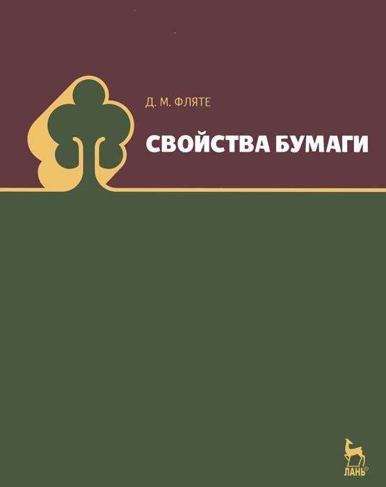 Свойства бумаги, Д. М. Фляте