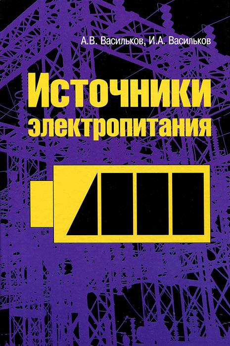 Источники электропитания, А. В. Васильков, И. А. Васильков
