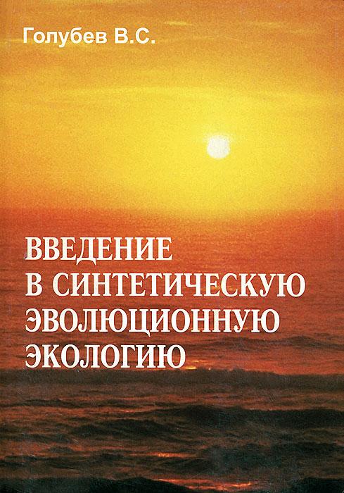 Введение в синтетическую эволюционную экологию, В. С. Голубев