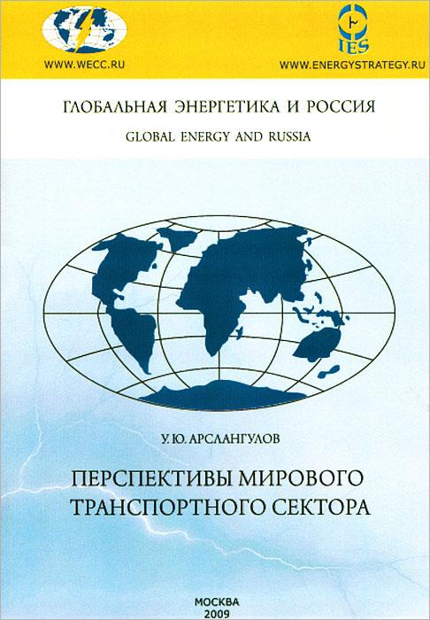 Перспективы мирового транспортного сектора, У. Ю. Арслангулов