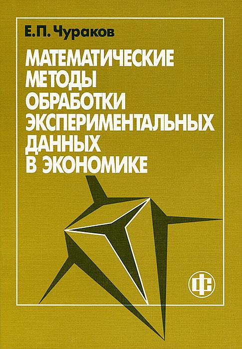Математические методы обработки экспериментальных данных в экономике, Е. П. Чураков