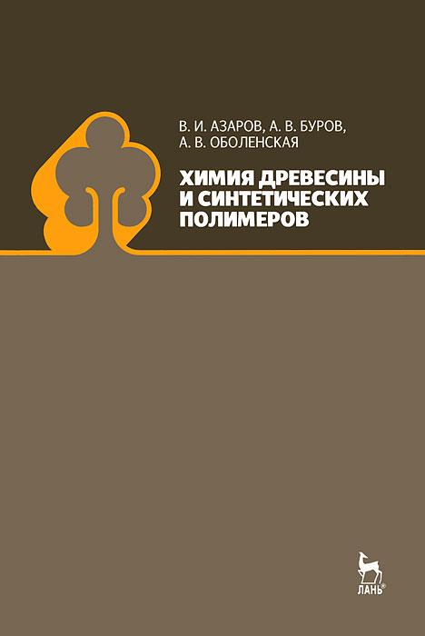 Химия древесины и синтетических полимеров, В. И. Азаров, А. В. Буров, А. В. Оболенская