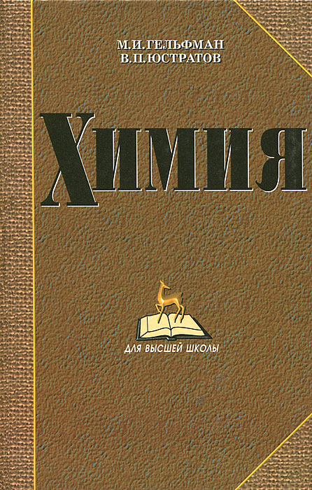 Химия, М. И. Гельфман, В. П. Юстратов