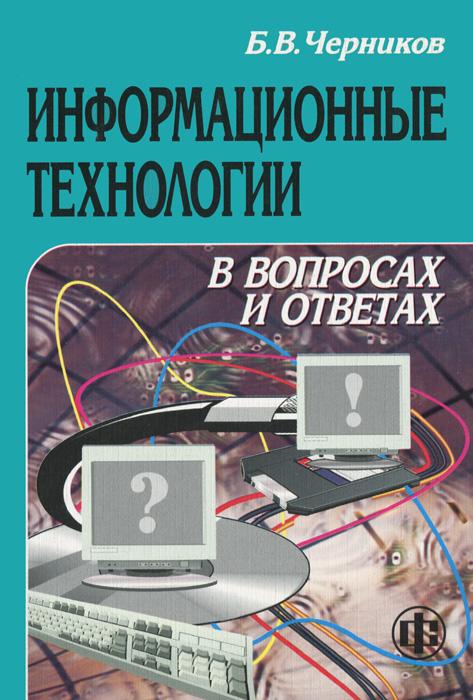 Информационные технологии в вопросах и ответах, Б. В. Черников
